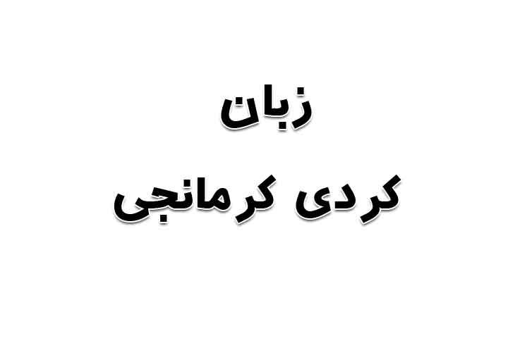 زبان کردی کرمانجی