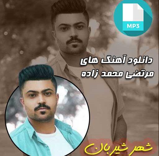 دانلود اهنگ مرتضی محمدزاده کرمانج
