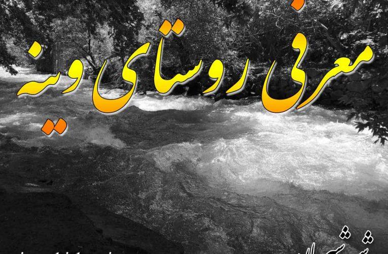 معرفی روستای وینه در کرج (البرز)