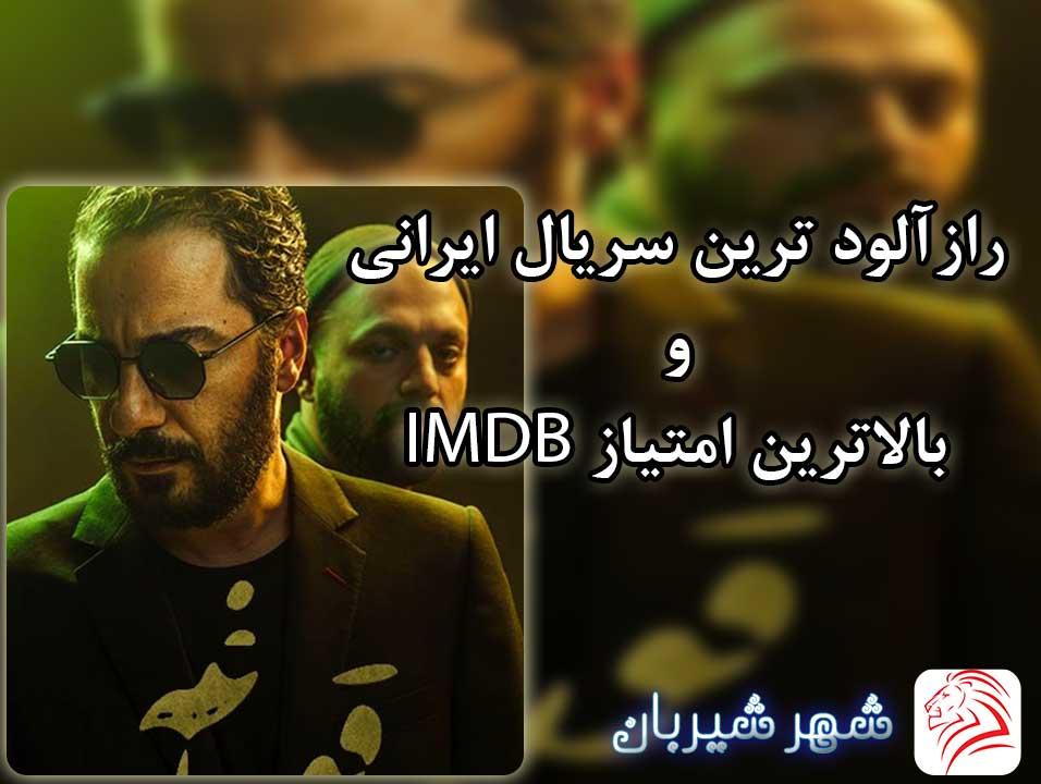 پیشنهاد دانلود فیلم ایرانی