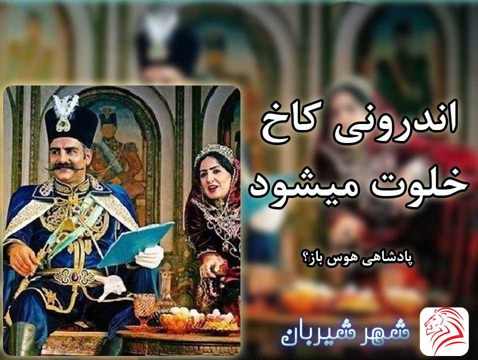 دانلود سریال تاریخی ایرانی