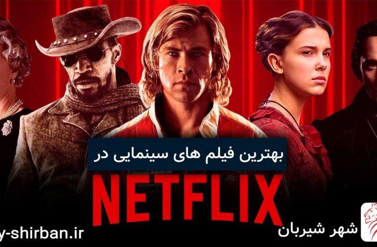 بهترین فیلم های Netflix در سال 2021