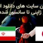 سایت دانلود انیمه ژاپنی
