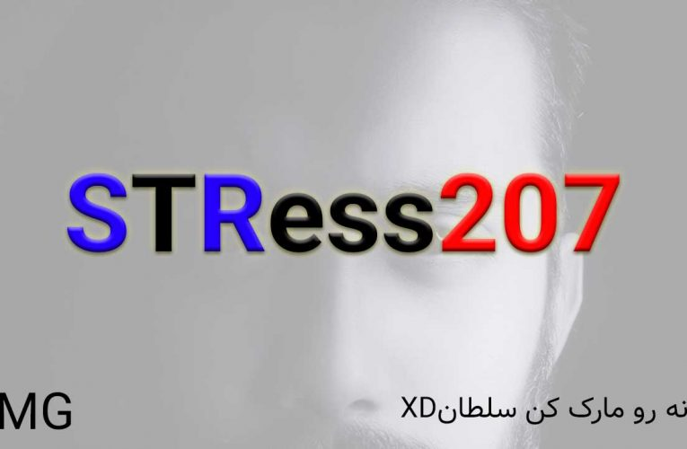 stress207 | استرس ٢٠٧